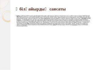 Әбілқайырдың саясаты Жоңғар шапқыншылығы әлсіреген сайын Ресейден бойын аулақ