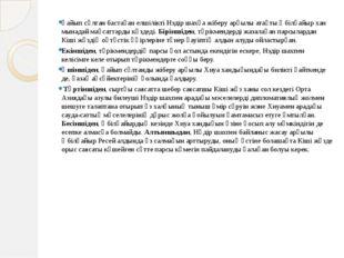 Қайып сүлтан бастаған елшілікті Нэдір шахқа жіберу арқылы атақты Әбілқайыр х