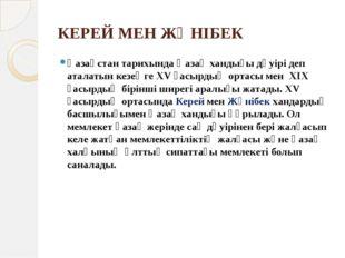КЕРЕЙ МЕН ЖӘНІБЕК Қазақстан тарихында Қазақ хандығы дәуірі деп аталатын кезең