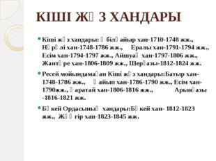КІШІ ЖҮЗ ХАНДАРЫ Кіші жүз хандары: Әбілқайыр хан-1710-1748 жж., Нұрәлі хан-17