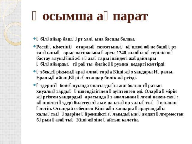 Қосымша ақпарат Әбілқайыр башқұрт халқына басшы болды. Ресей үкіметінің отарл...