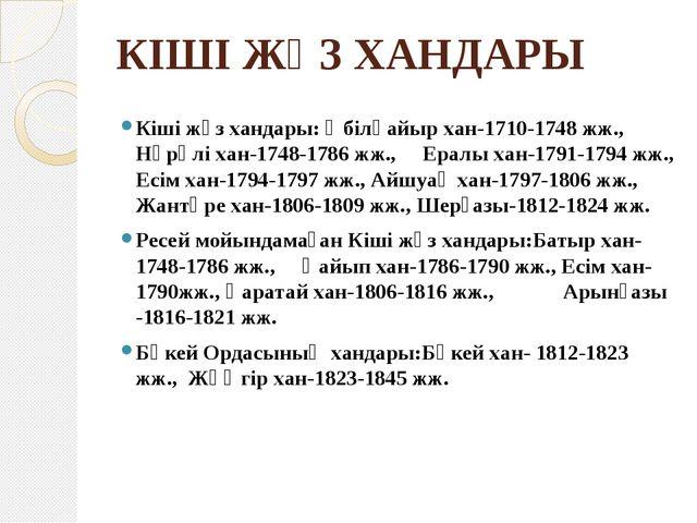 КІШІ ЖҮЗ ХАНДАРЫ Кіші жүз хандары: Әбілқайыр хан-1710-1748 жж., Нұрәлі хан-17...