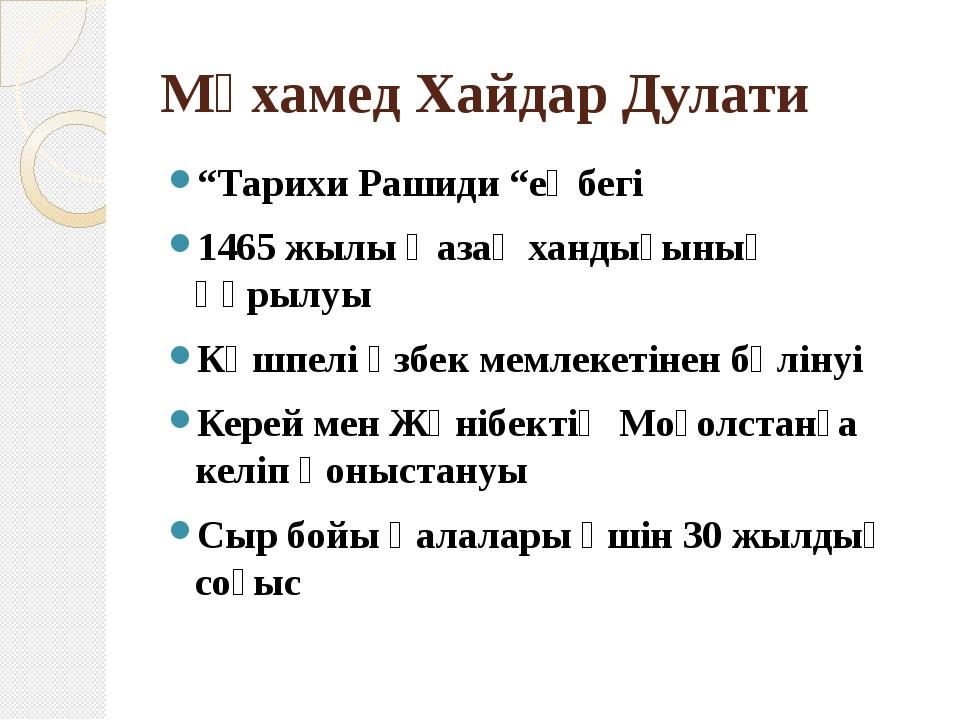 """Мұхамед Хайдар Дулати """"Тарихи Рашиди """"еңбегі 1465 жылы Қазақ хандығының құрыл..."""