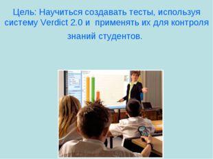 Цель: Научиться создавать тесты, используя систему Verdict 2.0 и применять их