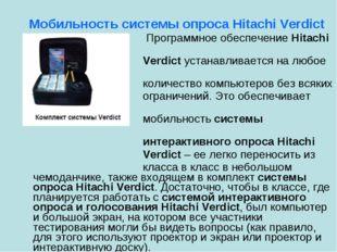 Мобильность системы опроса Hitachi Verdict Программное обеспечениеHitachi Ve