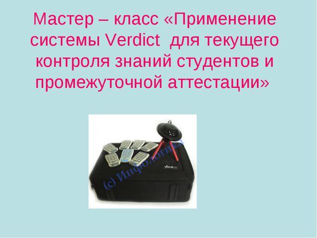 Мастер – класс «Применение системы Verdict для текущего контроля знаний студе...