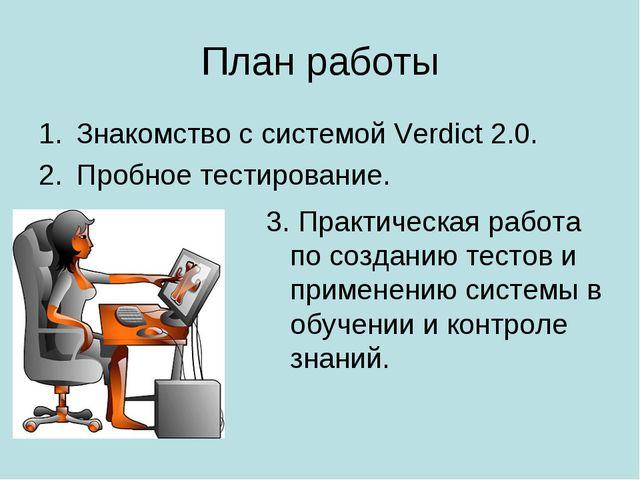 План работы Знакомство с системой Verdict 2.0. Пробное тестирование. 3. Практ...