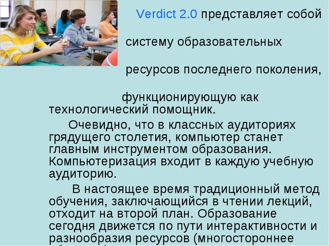 Verdict 2.0 представляет собой систему образовательных ресурсов последнего п...