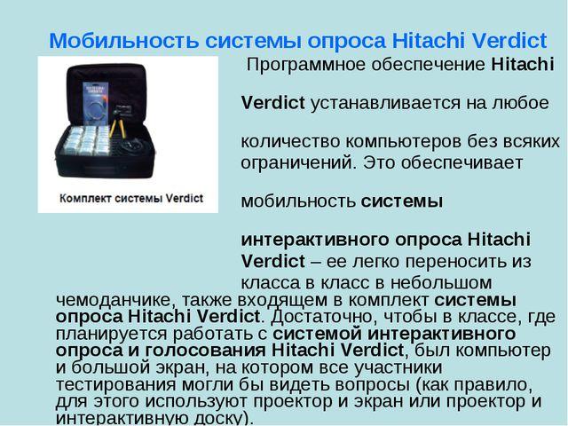 Мобильность системы опроса Hitachi Verdict Программное обеспечениеHitachi Ve...