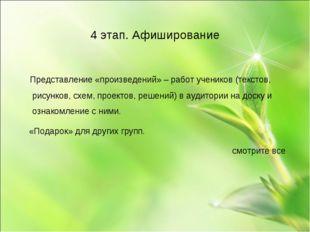 4 этап. Афиширование Представление «произведений» – работ учеников (текстов,