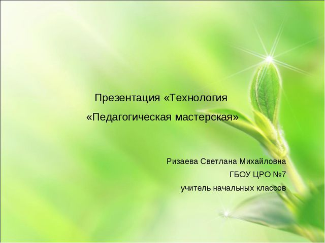 Презентация «Технология «Педагогическая мастерская» Ризаева Светлана Михайлов...