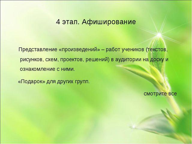 4 этап. Афиширование Представление «произведений» – работ учеников (текстов,...