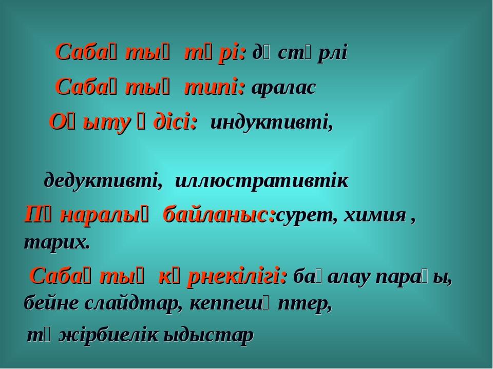 Сабақтың түрі: дәстүрлі Сабақтың типі: аралас Оқыту әдісі: индуктивті, д...