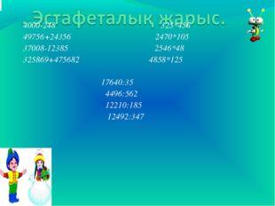 4000-248 325*456 49756+24356 2470*105 37008-12385 2546*48 325869+475682 4858