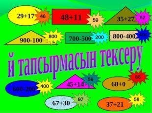 48+11 700-500 800-400 29+17 68+0 600-200 35+27 900-100 45+14     59 200 8