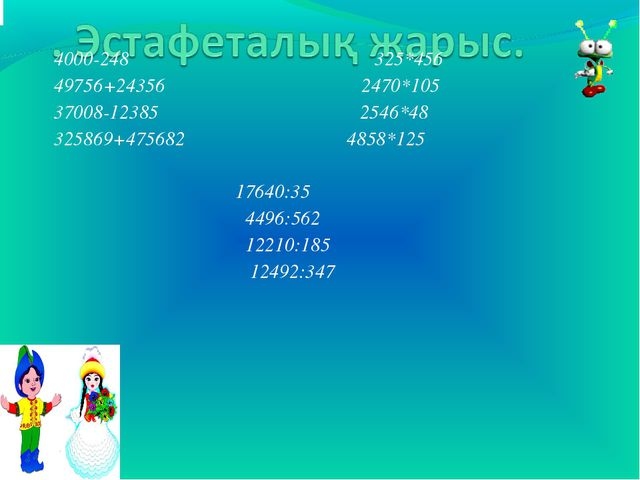 4000-248 325*456 49756+24356 2470*105 37008-12385 2546*48 325869+475682 4858...