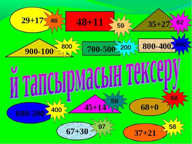 48+11 700-500 800-400 29+17 68+0 600-200 35+27 900-100 45+14     59 200 8...