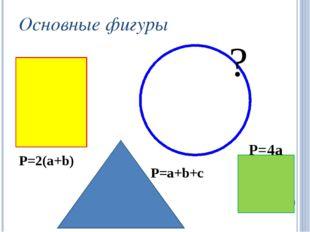 Основные фигуры Р=2(а+b) Р=4а Р=а+b+с ?