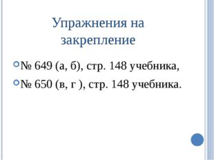 Упражнения на закрепление № 649 (а, б), стр. 148 учебника, № 650 (в, г ), стр