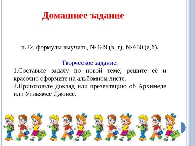 Домашнее задание п.22, формулы выучить, № 649 (в, г), № 650 (а,б). Творческое...