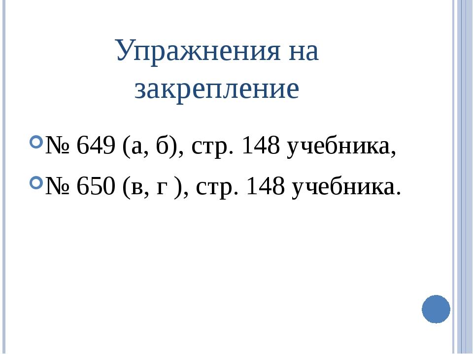 Упражнения на закрепление № 649 (а, б), стр. 148 учебника, № 650 (в, г ), стр...