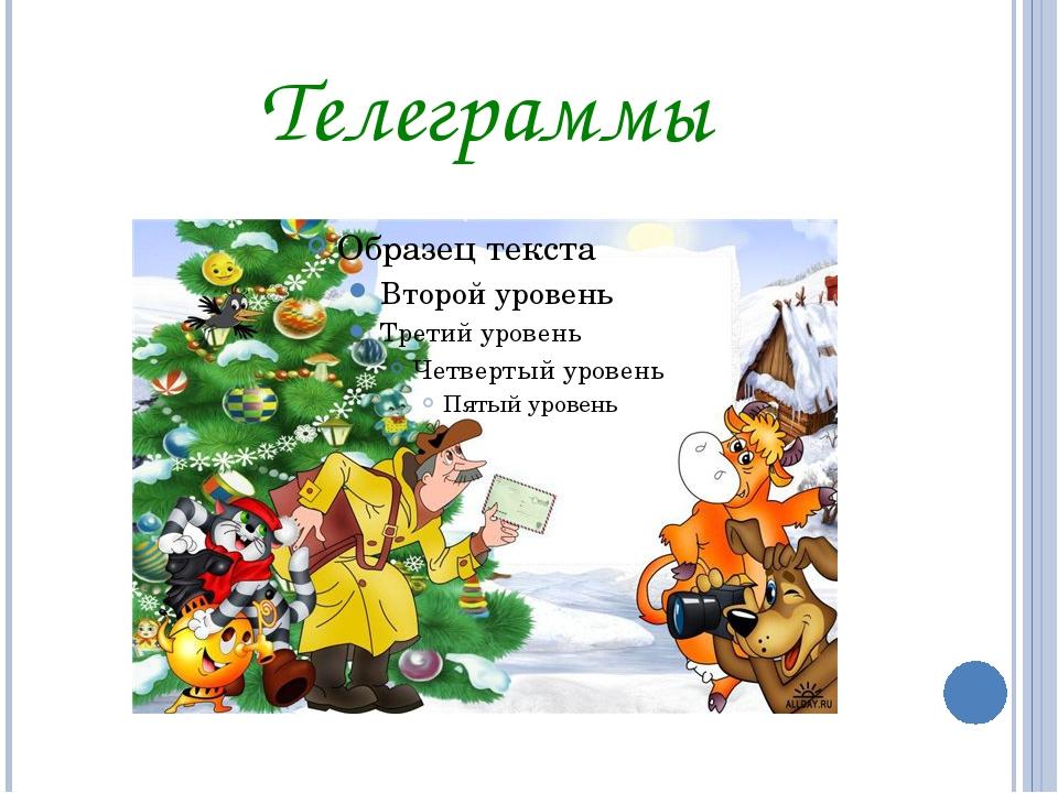 Телеграммы