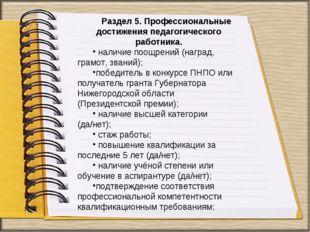 Раздел 5. Профессиональные достижения педагогического работника. наличие поощ