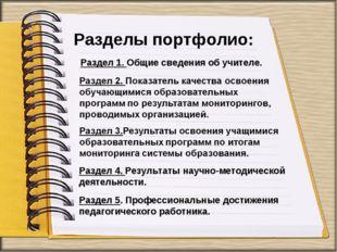 Разделы портфолио: Раздел 1. Общие сведения об учителе. Раздел 4. Результаты