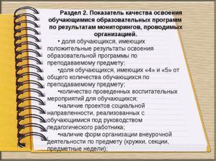 Раздел 2. Показатель качества освоения обучающимися образовательных программ