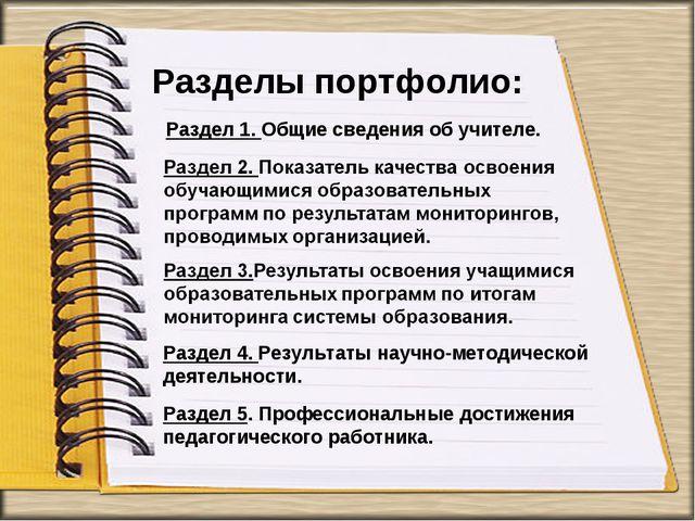 Разделы портфолио: Раздел 1. Общие сведения об учителе. Раздел 4. Результаты...