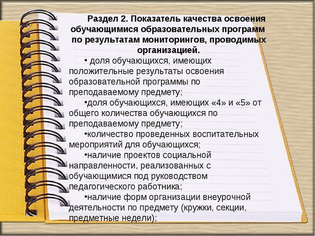 Раздел 2. Показатель качества освоения обучающимися образовательных программ...