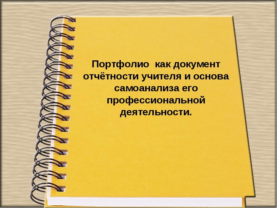 Портфолио как документ отчётности учителя и основа самоанализа его профессион...