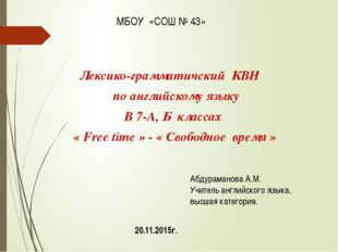 Лексико-грамматичский КВН по английскому языку В 7-А, Б классах « Free time »