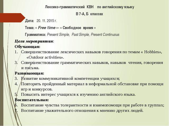 Лексико-грамматичский КВН по английскому языку В 7-А, Б классах Дата: 20. 11....