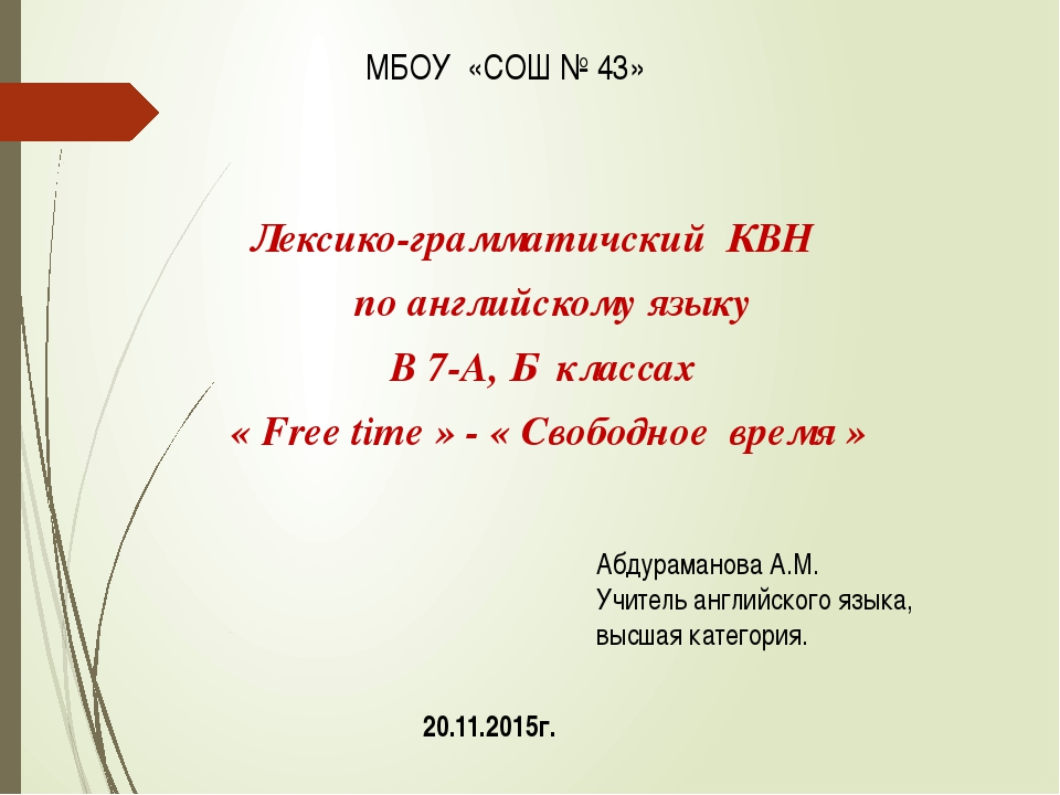 Лексико-грамматичский КВН по английскому языку В 7-А, Б классах « Free time »...