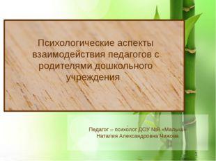 Педагог – психолог ДОУ №8 «Малыш» Наталия Александровна Чижова Психологически