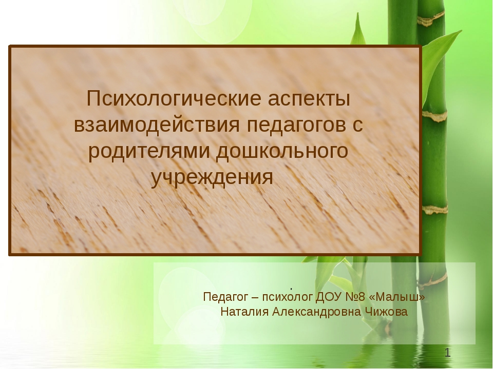 Педагог – психолог ДОУ №8 «Малыш» Наталия Александровна Чижова Психологически...