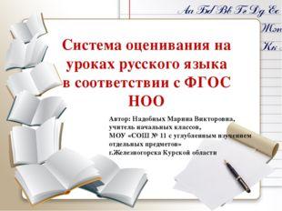Система оценивания на уроках русского языка в соответствии с ФГОС НОО Автор: