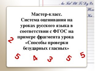 Мастер-класс. Система оценивания на уроках русского языка в соответствии с Ф