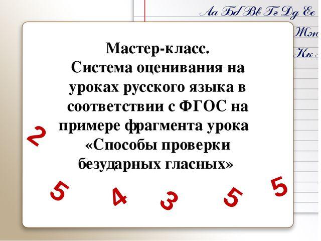 Мастер-класс. Система оценивания на уроках русского языка в соответствии с Ф...