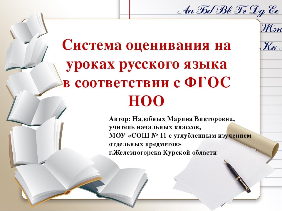 Система оценивания на уроках русского языка в соответствии с ФГОС НОО Автор:...