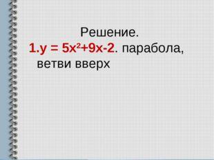 Решение. у = 5х2+9х-2. парабола, ветви вверх