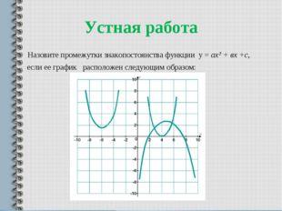 Устная работа Назовите промежутки знакопостоянства функции у = ах² + вх +с, е