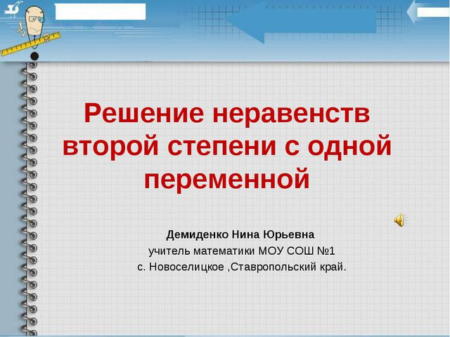 Решение неравенств второй степени с одной переменной Демиденко Нина Юрьевна у...