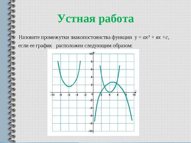 Устная работа Назовите промежутки знакопостоянства функции у = ах² + вх +с, е...
