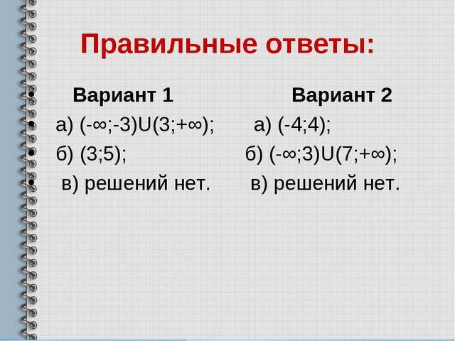 Правильные ответы: Вариант 1 Вариант 2 а) (-∞;-3)U(3;+∞); а) (-4;4); б) (3;5)...