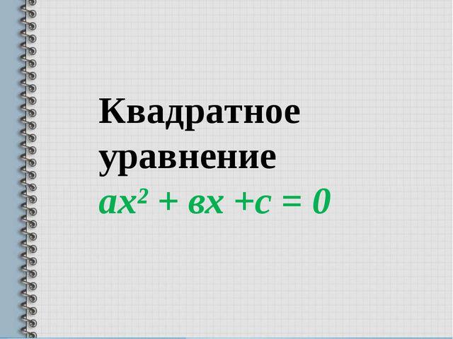 Квадратное уравнение ах² + вх +с = 0