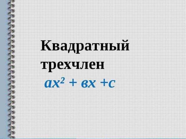 Квадратный трехчлен ах² + вх +с