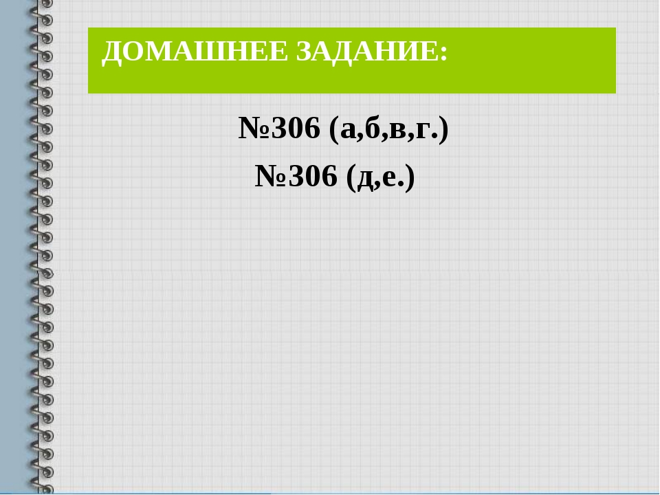 №306 (а,б,в,г.) №306 (д,е.) ДОМАШНЕЕ ЗАДАНИЕ: