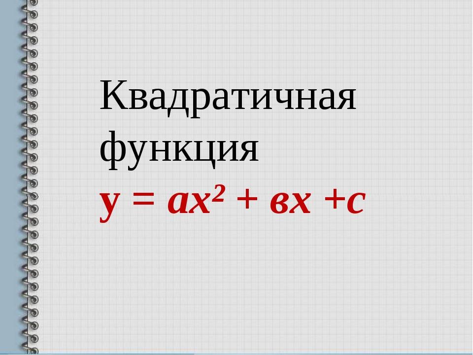 Квадратичная функция у = ах² + вх +с